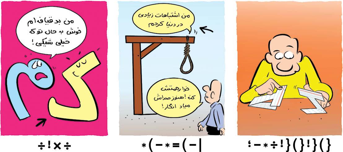 طراح: محمدمهدی رنجبر تصویرساز: سعید مرادی