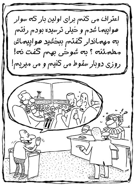 ایده و اجرا:میرجانیان و مرادی